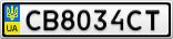 Номерной знак - CB8034CT