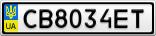 Номерной знак - CB8034ET