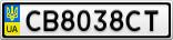 Номерной знак - CB8038CT