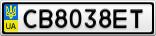 Номерной знак - CB8038ET