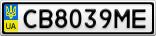 Номерной знак - CB8039ME