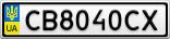 Номерной знак - CB8040CX