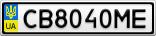 Номерной знак - CB8040ME
