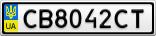 Номерной знак - CB8042CT
