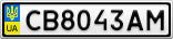 Номерной знак - CB8043AM