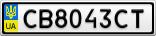 Номерной знак - CB8043CT