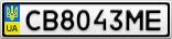 Номерной знак - CB8043ME