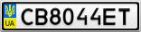 Номерной знак - CB8044ET
