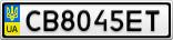 Номерной знак - CB8045ET