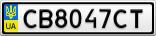 Номерной знак - CB8047CT