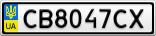 Номерной знак - CB8047CX