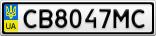 Номерной знак - CB8047MC