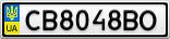 Номерной знак - CB8048BO