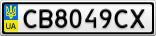 Номерной знак - CB8049CX