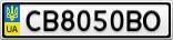 Номерной знак - CB8050BO
