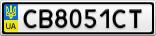 Номерной знак - CB8051CT