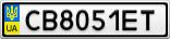 Номерной знак - CB8051ET