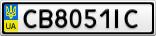 Номерной знак - CB8051IC