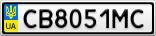 Номерной знак - CB8051MC