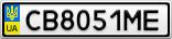 Номерной знак - CB8051ME