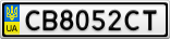 Номерной знак - CB8052CT