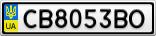 Номерной знак - CB8053BO