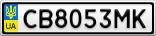 Номерной знак - CB8053MK