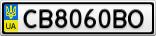 Номерной знак - CB8060BO