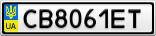 Номерной знак - CB8061ET