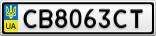 Номерной знак - CB8063CT