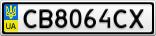 Номерной знак - CB8064CX