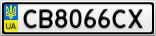 Номерной знак - CB8066CX