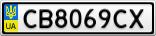 Номерной знак - CB8069CX