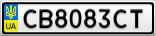 Номерной знак - CB8083CT