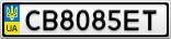 Номерной знак - CB8085ET