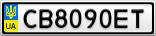 Номерной знак - CB8090ET