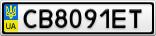 Номерной знак - CB8091ET