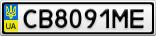 Номерной знак - CB8091ME