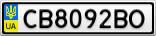Номерной знак - CB8092BO
