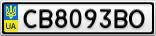 Номерной знак - CB8093BO