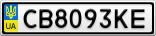Номерной знак - CB8093KE