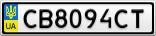 Номерной знак - CB8094CT