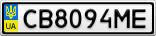 Номерной знак - CB8094ME