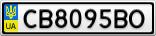 Номерной знак - CB8095BO