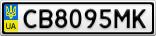 Номерной знак - CB8095MK