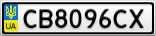 Номерной знак - CB8096CX