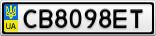 Номерной знак - CB8098ET