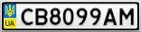 Номерной знак - CB8099AM