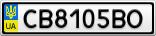 Номерной знак - CB8105BO