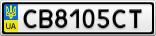 Номерной знак - CB8105CT